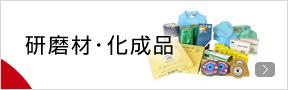 研磨材(産業資材)