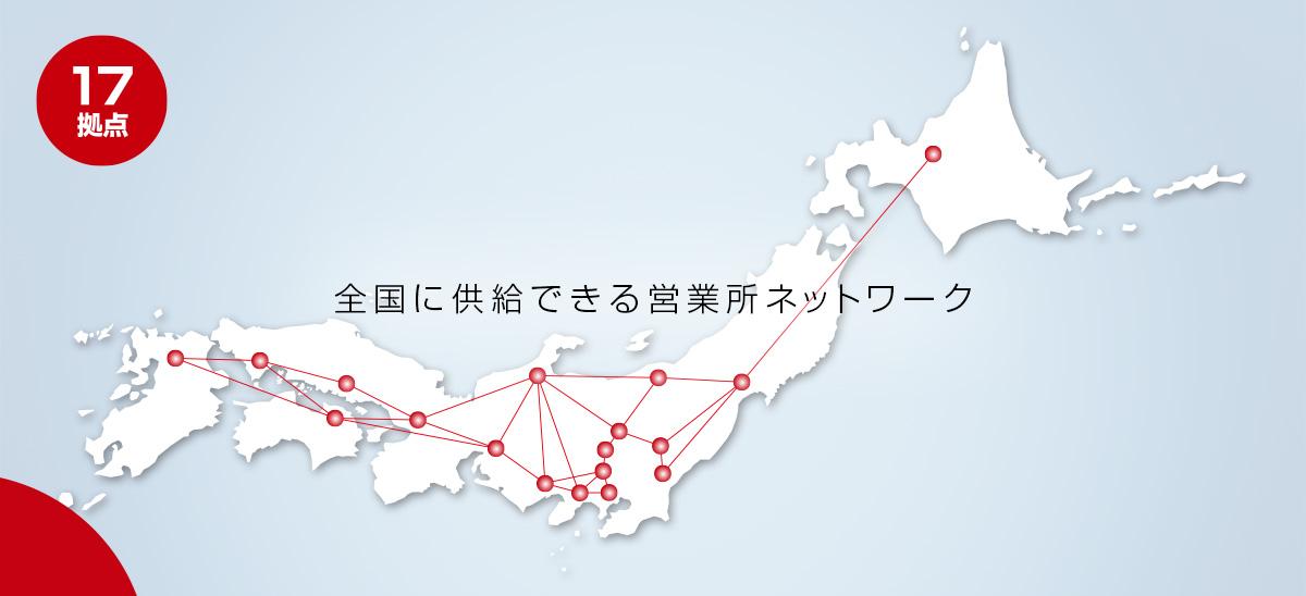 全国に供給できる営業所ネットワーク16拠点